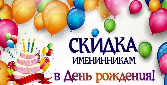 aktsiya-s-dnjom-rozhdeniya