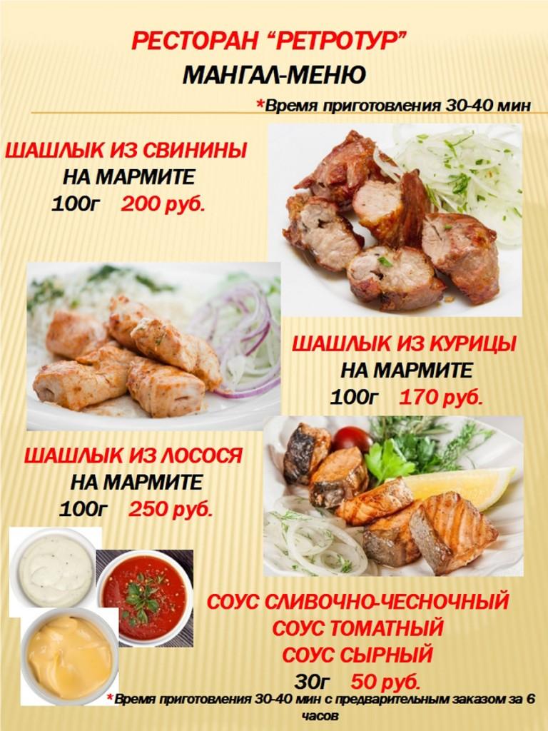 mangal-menu3