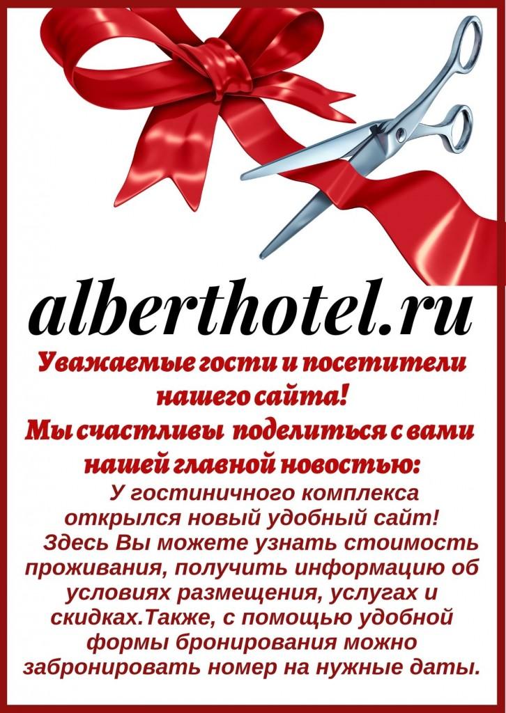 alberthotel.ru