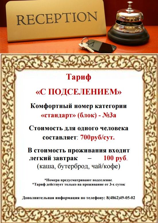 reception-tarif-s-podseleniem
