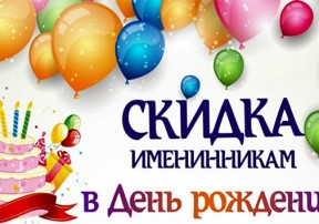 Акция «День рождения»